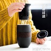 濾茶杯 簡約辦公室茶杯便攜陶瓷帶蓋過濾杯旅行泡茶杯家用喝茶杯濾茶杯子 玩趣3C