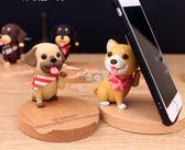 手機支架 小狗手機支架創意手機架卡通架子可愛狗狗桌面手機支架禮品 俏腳丫