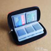 背包客GQ-22格卡位CF SD數碼單反相機內存卡收納包存儲卡收納盒袋  檸檬衣舍