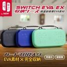 【玩樂小熊】Switch周邊 富雷迅 FlashFire EVA EX Switch晶亮收納保護包 提把式EVA硬殼包