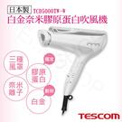 【日本TESCOM】白金奈米膠原蛋白吹風機 TCD5000TW-W-超下殺