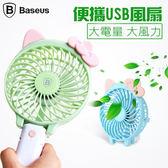 倍思BASEUS 愛麗絲迷你小風扇 手持式USB充電風扇 手持 折疊 便攜 大風力 隨身 迷你風扇
