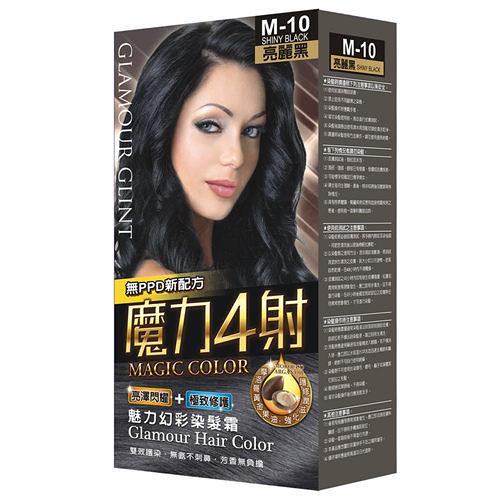 【魔力4射】魅力幻彩染髮霜-M10亮麗黑
