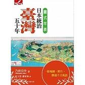 圖式年表(日本統治臺灣五十年)