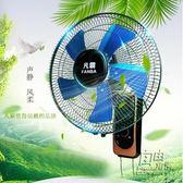 壁扇掛壁式電風扇家用宿舍餐廳工業搖頭16寸機械遙控牆壁扇大功率220Vigo 自由角落