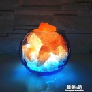 冰與火鹽燈天然喜馬拉雅礦創意可調光小夜燈臥室床頭裝飾睡眠燈 韓美e站
