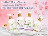 Bath & Body Works 洋甘菊溫和身體乳液 245ml 沐浴系列 295ml BBW原裝進口【彤彤小舖】