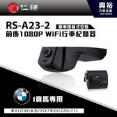 【仁獅】BMW 新X1(F48)系列專用 前後1080P WiFi行車紀錄器ZS-L23-2*專屬APP下載