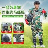 新款頭盔式馬蜂服防蜂衣服加厚透氣連體防蜂服捉馬蜂服馬蜂衣全套 全館免運