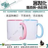 中山肆玖 客製化 內彩杯(粉色/藍色)