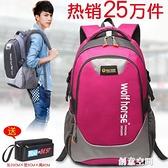 韓版書包女雙肩包大容量潮學院休閒男初中生背包簡約小學生旅行包 創意新品