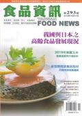 食品資訊 10-11月/2019 第293期