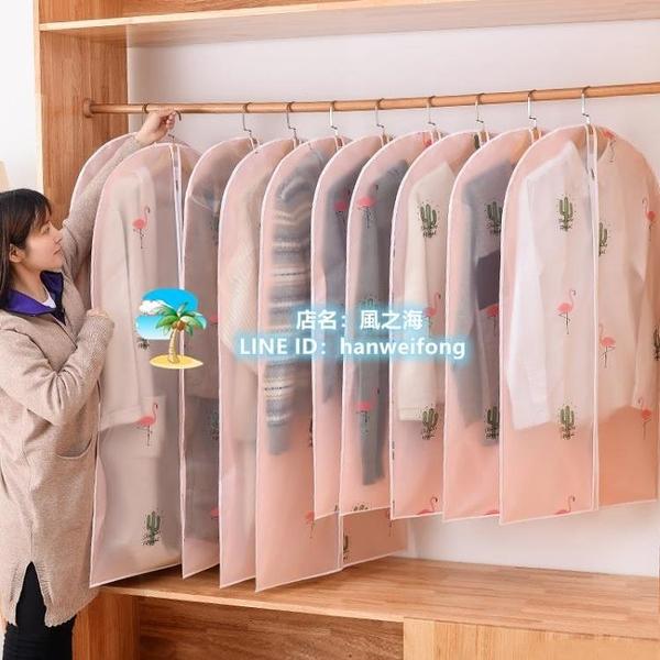 防塵套 加厚5個裝 衣物防塵罩衣服防塵袋收納袋套透明掛式防塵袋 風之海