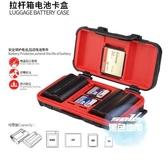 記憶卡收納盒 單眼相機電池盒內存卡SD卡CF卡包收納盒 適用于佳能5D4 80D 6D2 LP-E6尼康D850 D810 EN-EL15