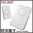 PRO-WATT 超高頻無線數位門鈴(DD-912i) 簡易安裝/電鈴/救護/看護/電池型
