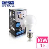新格 10W無藍光危害LED燈泡(白光)