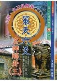 策天六爻名師解卦(三)