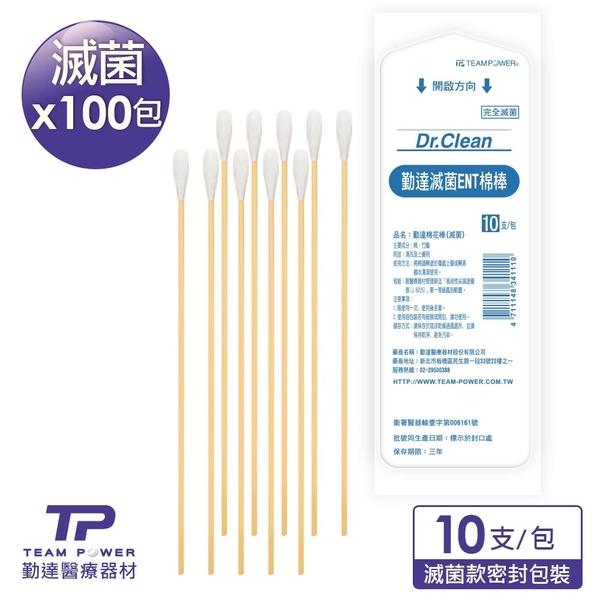 勤達(滅菌)ENT棉棒 10支裝x100包/袋  耳鼻喉科專用
