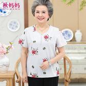 母親節中老年人夏季T恤套裝60-70-80歲媽媽短袖繡花老奶奶兩件套   初見居家