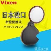 放大鏡VIXEN威信光學100折疊放大鏡3.5倍便攜式高清老人閱讀小巧10 獨家流行館