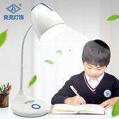 LED燈泡護眼檯燈創意閱讀學習全館免運