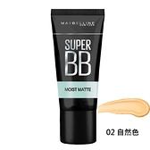 媚比琳-純淨礦物水慕絲BB霜-02自然色 30g