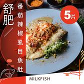 健康首選【樸粹水產】舒肥番茄辣椒虱目魚肚 180g/片 5片入