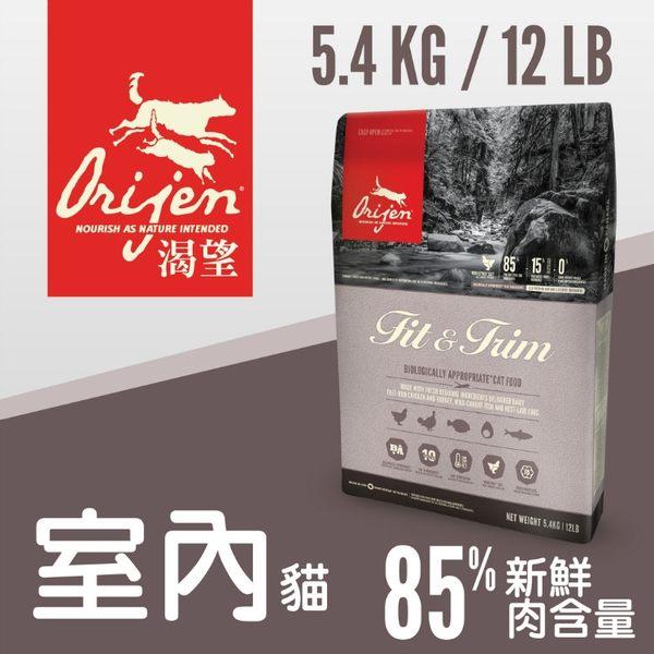 【行銷活動送貓罐】*WANG*Orijen渴望貓糧《 室內低鎂貓》5.4kg