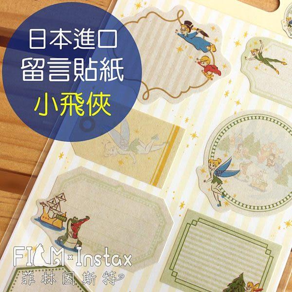 【菲林因斯特】日本進口 手繪風留言貼紙 小飛俠 彼德潘 / 裝飾拍立得 相簿 手帳 禮物包裝