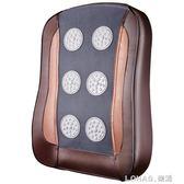 背部按摩器揉捏捶打多功能全身振動按摩椅墊腰部家用靠背後背疼痛 NMS 樂活生活館