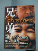 【書寶二手書T3/一般小說_HJW】兄弟 (上部)_余華
