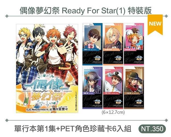 (二手書)偶像夢幻祭 Ready For Star(1)(特裝版)