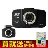 掃描者 A701前後雙鏡頭行車紀錄器 1080P HD高畫質A7安霸晶片G-sensor循環錄影不漏秒!