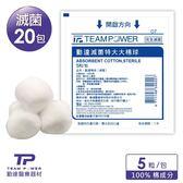 勤達(滅菌)特大大棉球 傷口清洗及上藥-25gm裝x20包/袋