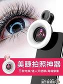 手機微距鏡頭睫毛拍照拍攝神器美甲放大鏡高清美顏補光燈美睫半永 魔方數碼