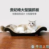 貓抓板肥貓磨爪抓板貓玩具貓沙發貓用品【千尋之旅】