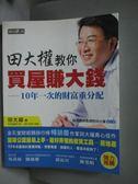 【書寶二手書T8/投資_XGZ】田大權教你買屋賺大錢_田大權