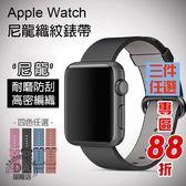 apple watch 尼龍錶帶 織紋錶帶 38/42mm 運動錶帶 series 1代/2代/3代 4色