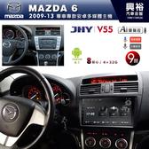 【JHY】2009~13年MAZDA6 m6專用9吋螢幕V55系列安卓機*雙聲控+藍芽+導航*8核心4+32