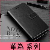 【萌萌噠】華為 P30 P30 pro Nova4 Nova4e 瘋馬紋皮紋側翻皮套 商務素面 支架 插卡 磁扣 錢包款手機套