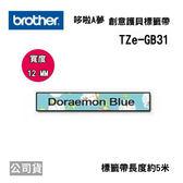 ※原廠公司貨※ brother 12mm 哆啦A夢 原廠護貝標籤帶 TZe-GB31 藍底黑字