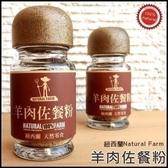 *King Wang*【單瓶】自然牧場Natural Farm100%紐西蘭天然零食《羊肉佐餐粉》15g
