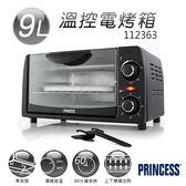 超下殺【荷蘭公主PRINCESS】9L溫控電烤箱 112363