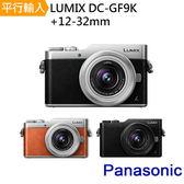 Panasonic DC-GF9+12-32mm*(中文平輸)-送64G記憶卡+強力大吹球清潔組+保護貼
