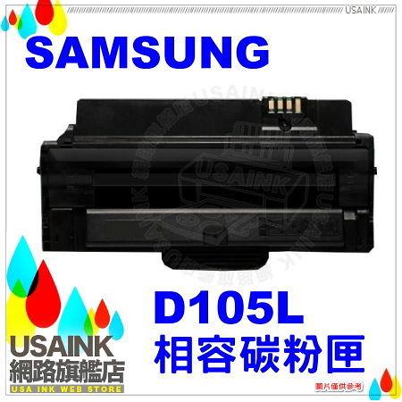 USAINK~SAMSUNG MLT-D105L /105L/D105L 高印量相容碳粉匣 適 ML-1915/ML-2580N/SCX-4600/SCX-4623F/SF-650/SF-650P/D..