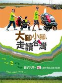 (二手書)大腳小腳,走讀台灣:親子共學,93天徒步環島之旅全紀錄