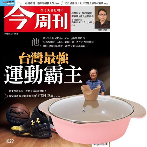 《今周刊》半年26期 贈 頂尖廚師TOP CHEF玫瑰鑄造不沾萬用鍋24cm(適用電磁爐)