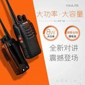 對講機  U77手臺對講機民用公里大功率對講手持機戶外對講器車載  『歐韓流行館』