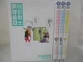 【書寶二手書T2/漫畫書_AXY】機動戰士鋼彈桑_5~8集間_4本合售_大和田秀樹