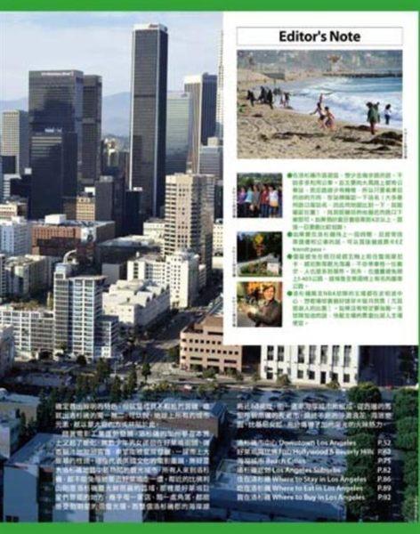 (二手書)洛杉磯‧舊金山‧拉斯維加斯